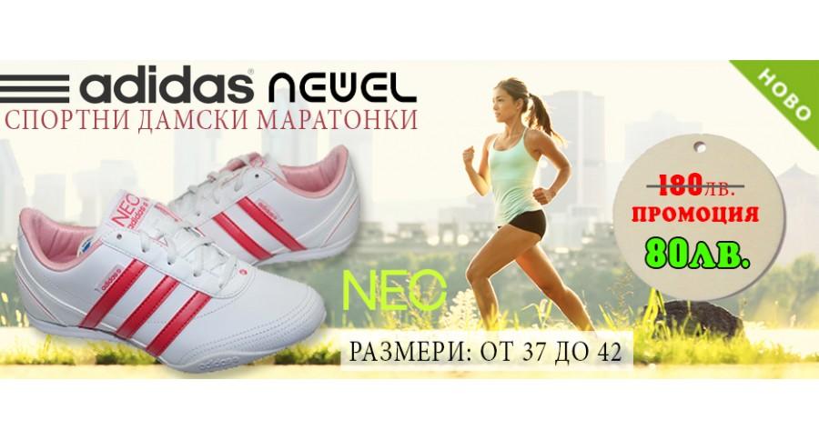 adidas Newel